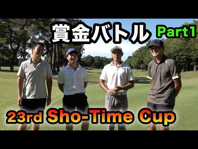 賞金をかけたバトル!姜2連勝なるか。 第23回Sho-Time Cup Sponsored by 池田大介弁護士 Part1