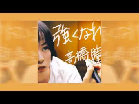 Hitomi Takahashi  Aozora no Namida 07 Ver Audio Only