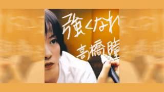 Hitomi Takahashi - Aozora no Namida -