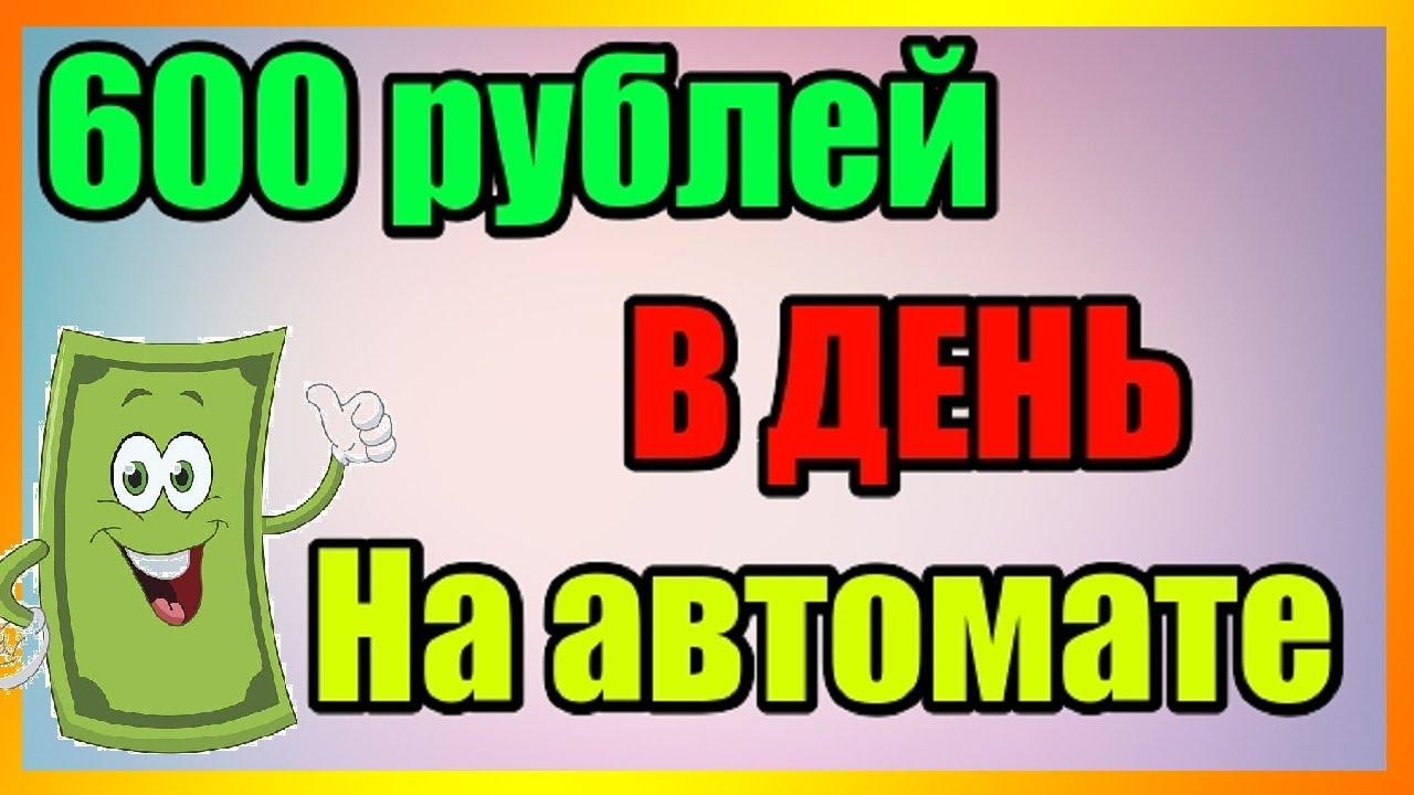 Заработок 600 Рублей на Автомате в День!