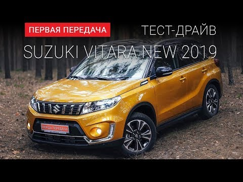 Suzuki Vitara 4 поколение (рестайлинг) Кросовер
