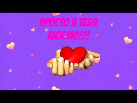 В ДЕНЬ ВЛЮБЛЕННЫХ|Поздравление с днем Святого Валентина|Видео поздравление|14 февраля - Поиск видео на компьютер, мобильный, android, ios