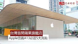 Gambar cover 台灣首間蘋果旗艦店  Apple信義A13必逛5大亮點