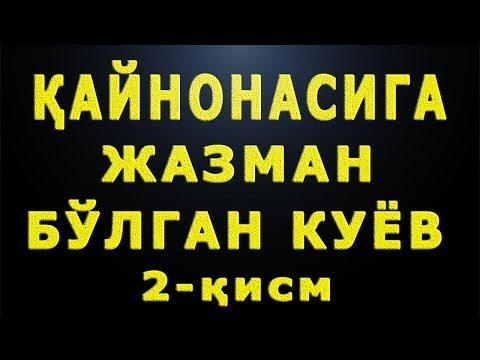 Қайнонасига жазман бўлган куёв (2-қисм) | Qaynonasiga jazman bo'lgan kuyov  (2-qism)