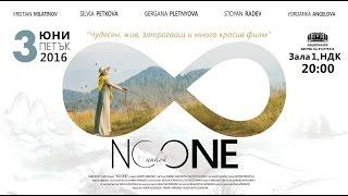 Новият български филм  Никой  с премиера на 3 юни в Зала 1 на НДК   YouTube