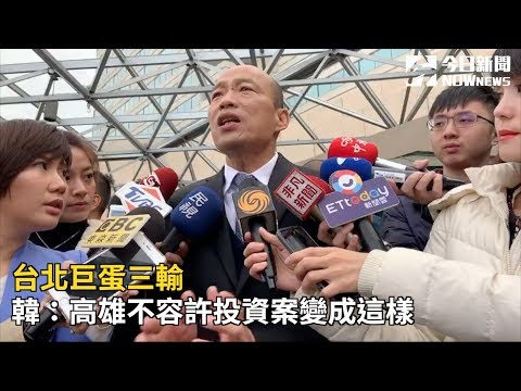 台北巨蛋三輸 韓:高雄不容許投資案變成這樣