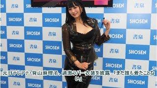 元日テレアナ・脊山麻理子、過激ラバー衣装を披露 「まだ誰も着たことな...