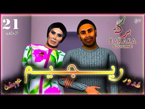 Baraka Rejim