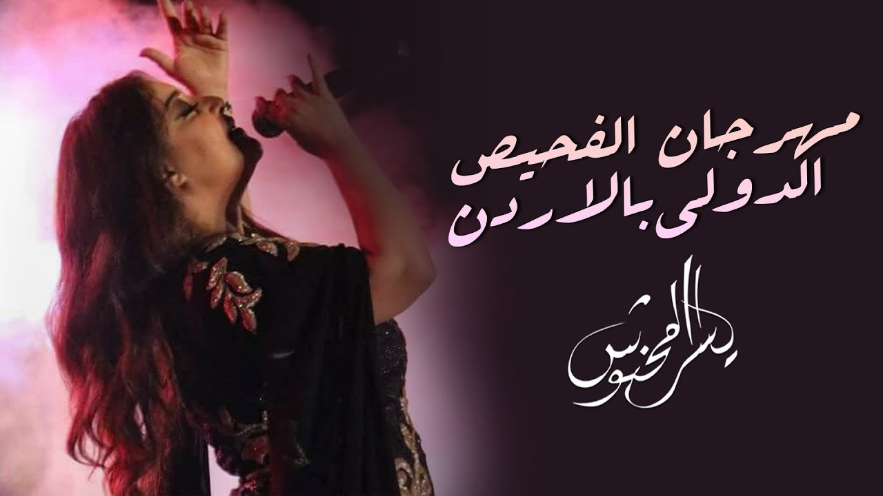 Yosra Mahnouch - Festival Fahis (Live) | (يسرا محنوش - مهرجان الفحيص الدولي (الاردن