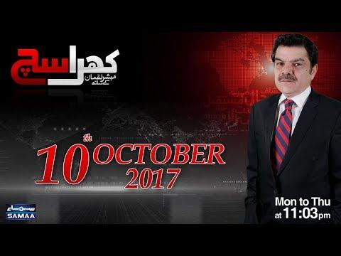 Khara Sach - SAMAA TV - 10 Oct 2017