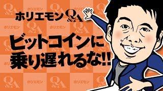 ホリエモンのQ&A vol.246〜ビットコインに乗り遅れるな!!〜