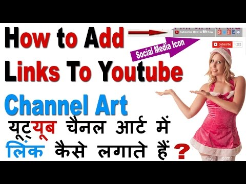 How to Add Website / Social Media Links To Youtube Channel Art In Hindi/Urdu-2016
