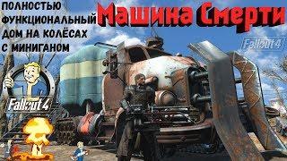 Fallout 4 Машина Смерти  Грузовики  Дом на Колёсах