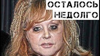 Может умереть хирург откровенно о резко изменившемся лице Пугачевой