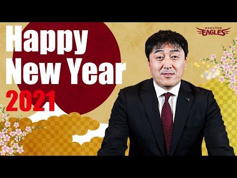 2021年 石井一久監督より新年のご挨拶