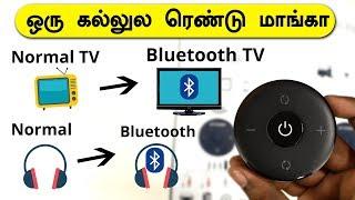 ஒரு கல்லுல ரெண்டு மாங்கா - Normal TV, Earphone to Bluetooth device - Loud Oli Tech