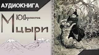 """""""Мцыри"""" М. Ю. Лермонтов. Аудиокнига"""