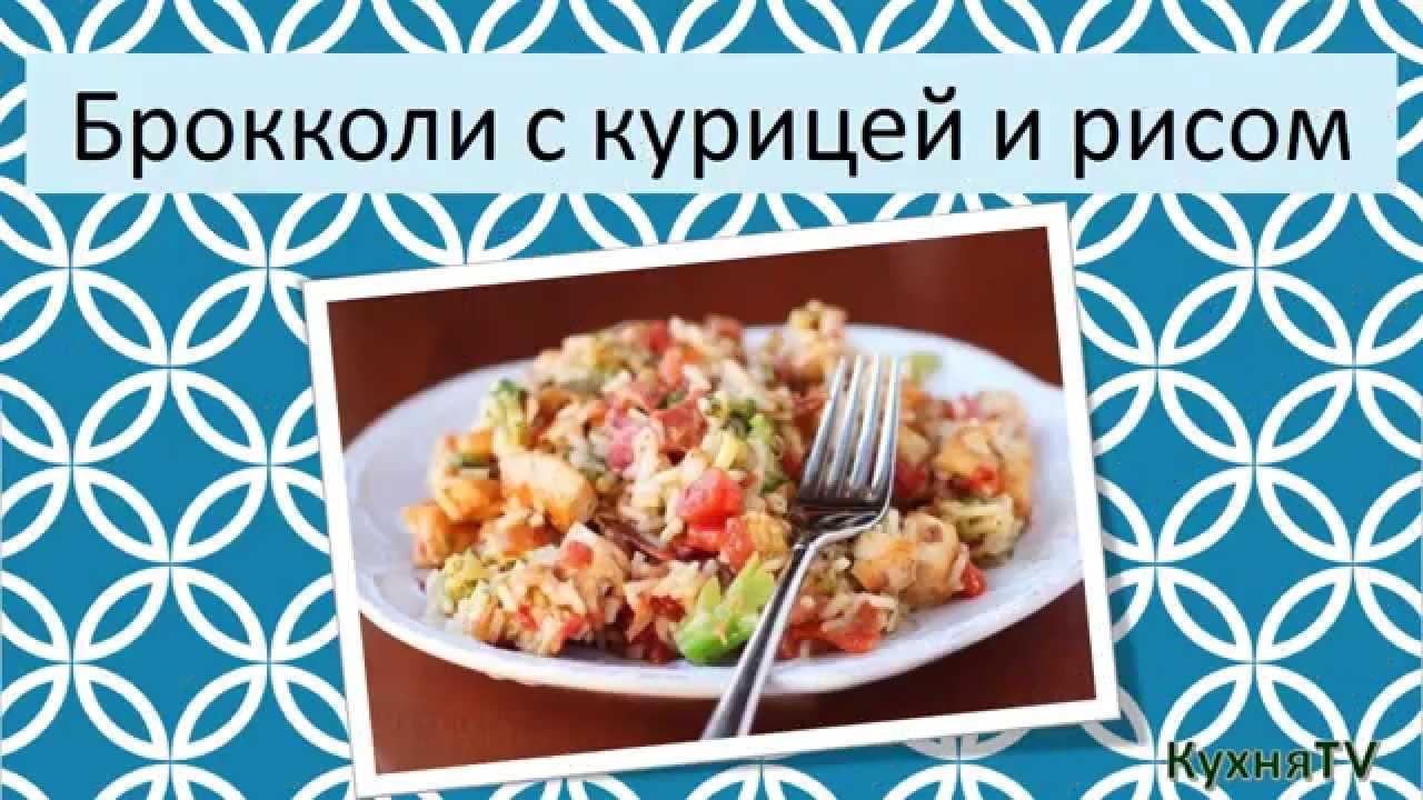 Кулинарный рецепт Основного блюда Брокколи с курицей и рисом.