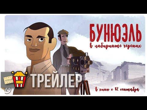 БУНЮЭЛЬ В ЛАБИРИНТЕ ЧЕРЕПАХ — Русский трейлер | 2018 | Новые трейлеры