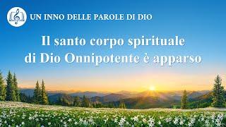 Cantico cristiano 2020 - Il santo corpo spirituale di Dio Onnipotente è apparso