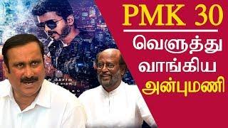 tamil news pmk anbumani ramadoss latest speech on 30 years of PMK tamil news live redpix