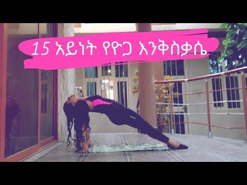 15 አይነት የዮጋ እንቅስቃሴ ሙሉ ሰውነታችንን ያማረ አድርጎ ይለውጣል | Meski Fitness