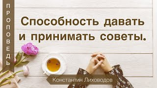 Способность давать и принимать советы - Константин Лиховодов (Притчи 19:20)