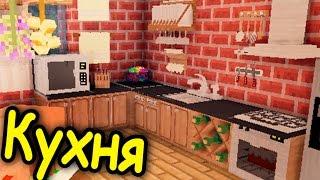 НАСТОЯЩАЯ КУХНЯ В МАЙНКРАФТ - ч 6 - Minecraft - Строительный креатив 3