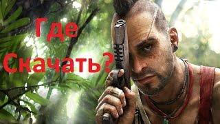 Де скачати і встановити Far Cry 3