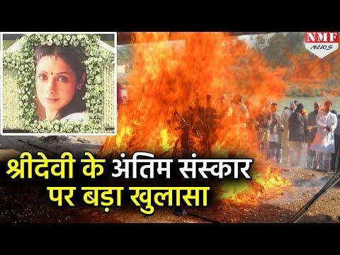 अंतिम संस्कार में Sridevi को इसलिए मिला था राजकीय सम्मान, RTI से हुआ खुलासा