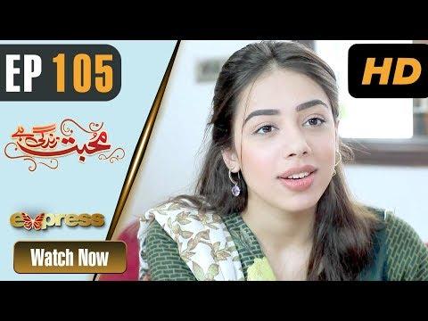 Mohabbat Zindagi Hai - Episode 105 - Express Entertainment Dramas