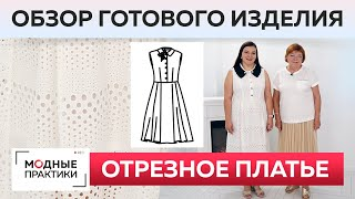 Отрезное платье со съемным воротником для Инги Обзор готового изделия платье из шитья без рукавов