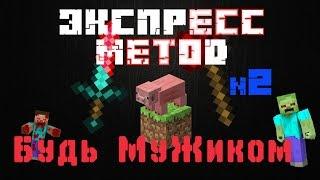 Экспресс метод №2 - Будь мужиком +18(как научиться играть в Minecraft)