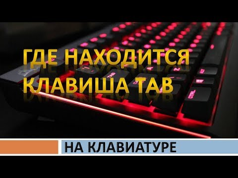 Где находится клавиша таб на клавиатуре компьютера ...