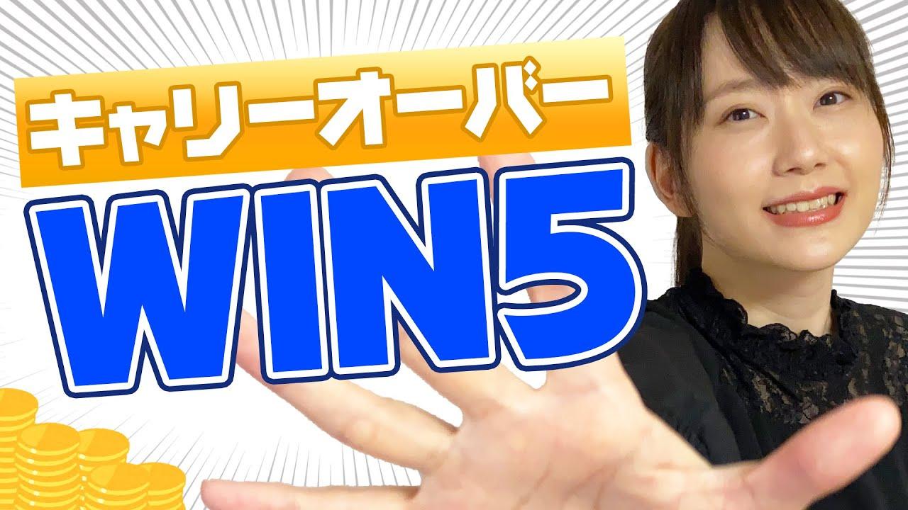 【馬券勝負】33億円争奪戦!キャリーオーバーのWIN5で帯封ゲットだ!連勝はどこまで伸びる!?【馬券予想】