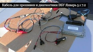 Набор кабелей для прошивки и диагностики ЭБУ Январь 5.1 7.2, Bosch 1.5.4/M7.9.7