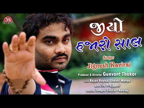 Jio Hajaro Saal - Jignesh Kaviraj - New Gujarati Song