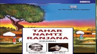 Sombhu Mitra & Tripti Mitra - Tahar Namti Ranjana