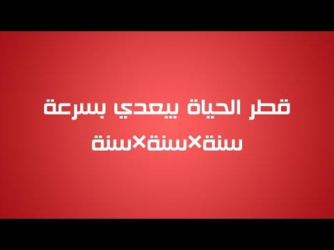 Atr El hayah Typography Animation Lyrics أحمد مكى - قطر الحياه بـ الكلمات