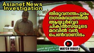 Sex racket active behind ayurvedic massage centre | FIR 25 Oct 2015