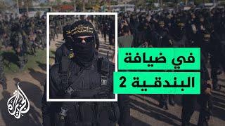 مسيرة سرايا القدس في ضيافة البندقية - الجزء الثاني