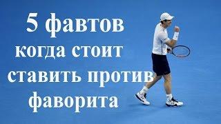 СТРАТЕГИЯ НА ТЕННИС! 5 ФАКТОВ ПРОТИВ ФАВОРИТА   STRATEGY FOR TENNIS!  2017 HD