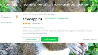 Отзывы smmapp.ru продвижение сайта в поисковых системах цена реклама