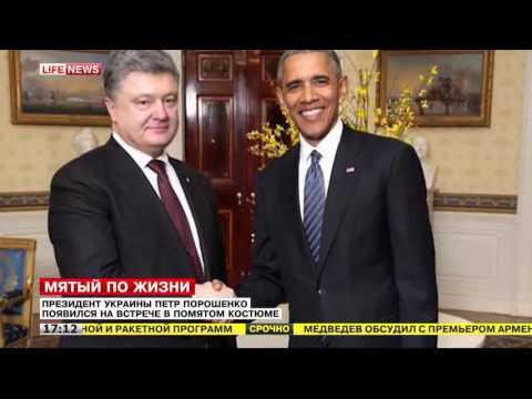 Порошенко высмеяли за помятый пиджак на встрече с Обамой