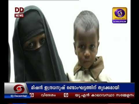 പ്രഭാതവാർത്തകൾ ദൂരദർശൻ 03 ഡിസംബർ 2019 | Doordarshan Malayalam News |@ 07:30am | 03 12 2019