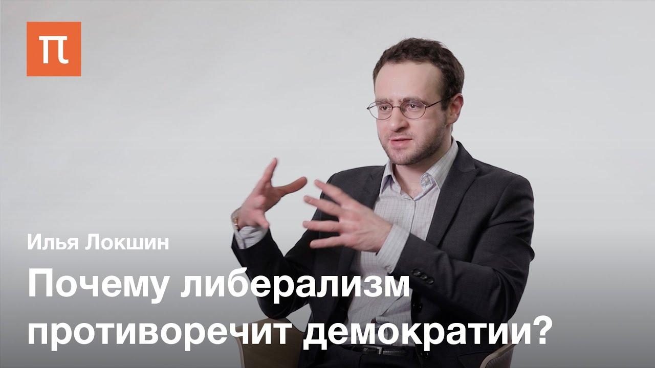 Демократия и либерализм в политической мысли XIX века — Илья Локшин / ПостНаука