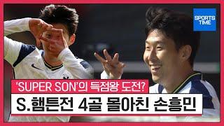 '한 경기 4골' 몰아친 손흥민, 내친김에 득점왕 도전? #SPORTSTIME
