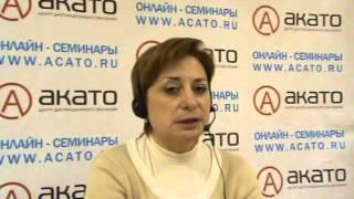 30.10.12 Оформление земельных участков(Фрагмент онлайн-семинара
