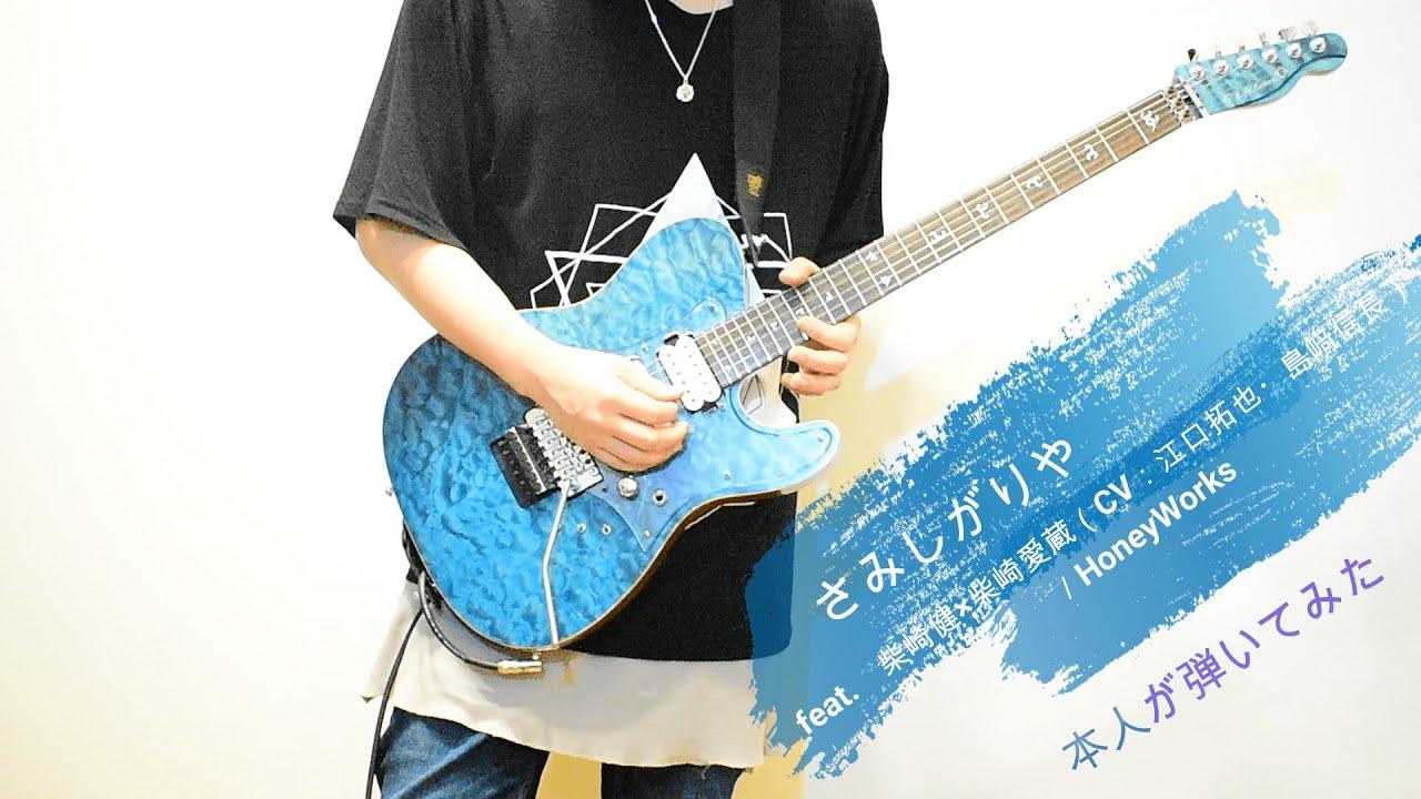 【HoneyWorks】さみしがりや feat. 柴崎健×柴崎愛蔵(CV:江口拓也・島﨑信長)ギター演奏してみた【本人】