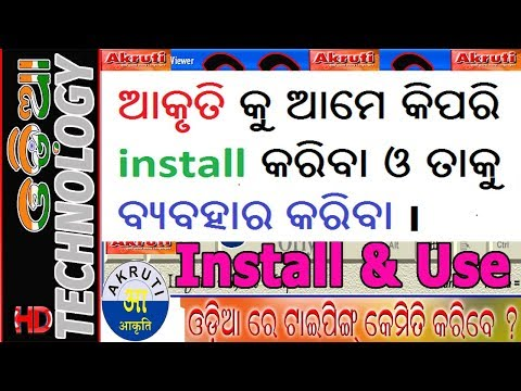 How to type Odia and install Akruti software